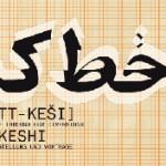 dt_Khatkeshi_banner