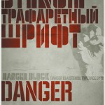 content_size_TY_100728_1_1Danger_5