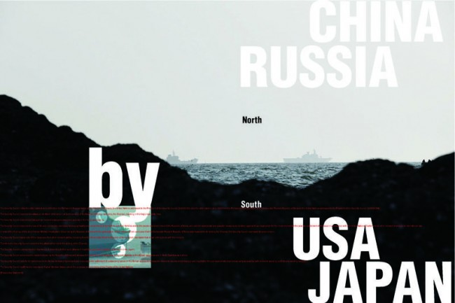 Activism of Graphic Imagination, Conspiracy by …, 2010 |  Courtesy: Activism of Graphic Imagination