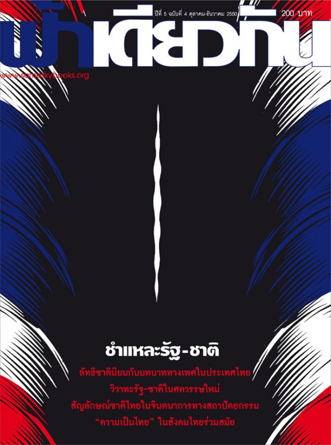 Pracha Suveeranont, Nation-State and Its Gender, 2007 Cover-Design für die Zeitschrift / for the journal Fa Diew Kan (Same Sky), Vol 5 issue 5, Oktober/Dezember, 2007 | Courtesy: Pracha Suveeranon