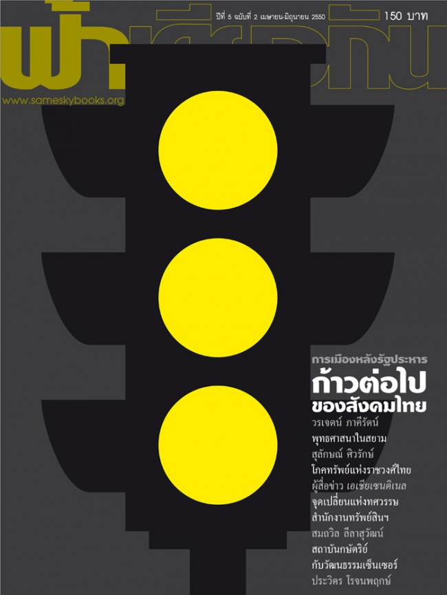 Pracha Suveeranont, Next Move for Thailand, 2007 Cover-Design für die Zeitschrift / for the Journal Fa Diew Kan (Same Sky), Vol 5 issue 2, Oktober/Dezember, 2007 | Courtesy: Pracha Suveeranon
