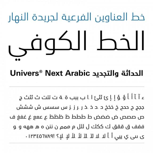 Univers Next Arabic von Nadine Chahine