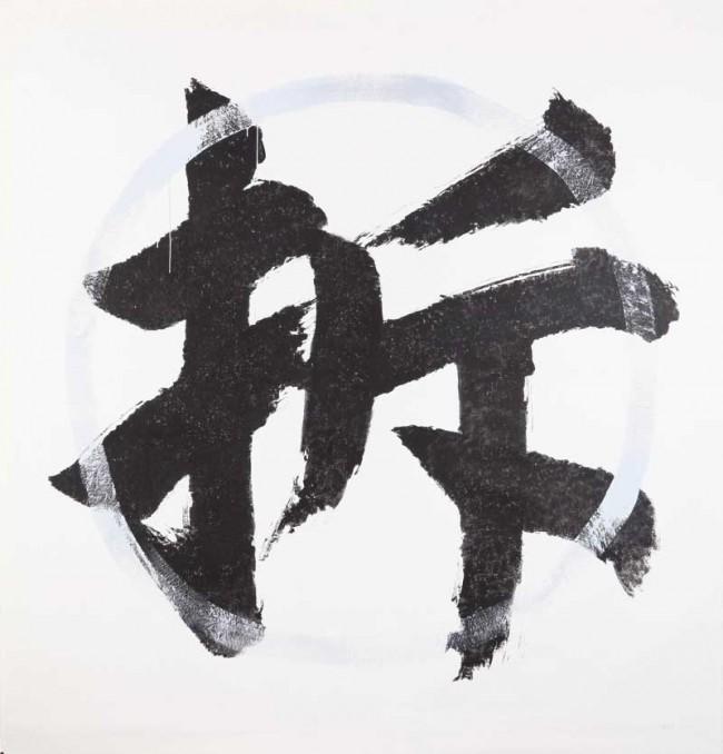 Cui Manli »Niederreißen«   2010, Tusche auf Papier, 229 × 217 cm