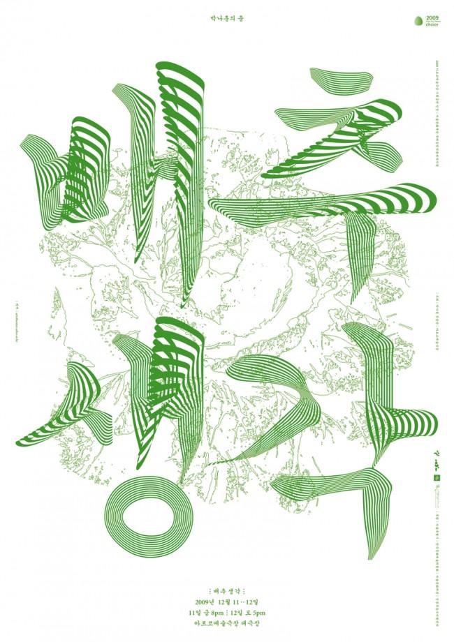 Cabbage Thoughts: Plakat. Kunde: Park Nahoon Company, Seoul, 2009