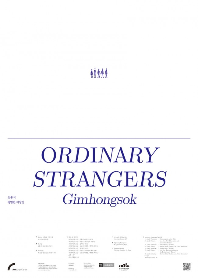 Ordinary Strangers: Plakat. Kunde: Artsonje Center, 2011