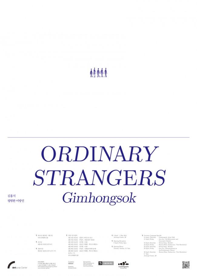 Ordinary Strangers: Plakat. Kunde: Artsonje Center, 2011