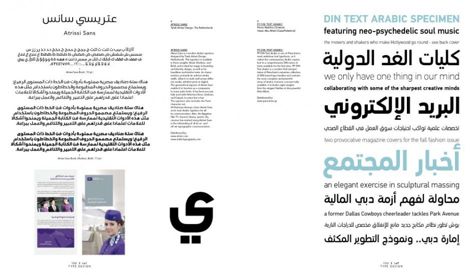 Herausgeber: Ben Wittner/Sascha Thoma, aus Arabesque 2