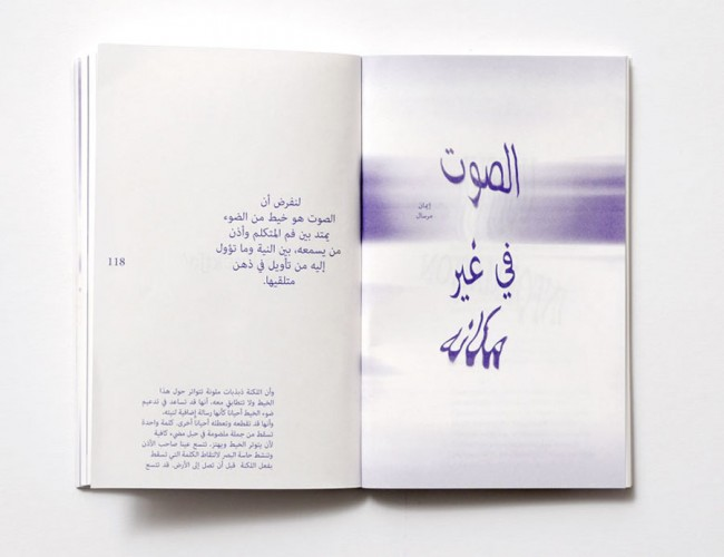 The Middle Ear Bilingual Book Design for Sharjah Art Foundation 2011