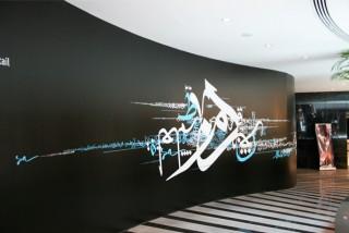 DIFC Environmental Graphics | Zusammenarbeit mit Wissam Shawkat