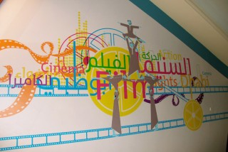 Enivornmental Graphic | The film Dance NYFA Abu Dhabi