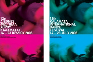 Kalamata-Plakat