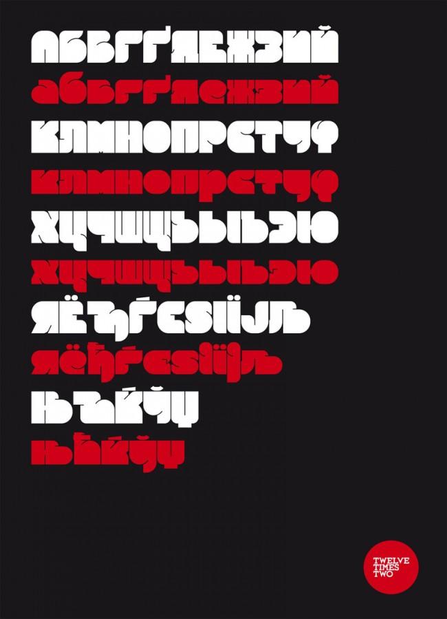 Die 2010 veröffentlichte Schrift Rubberfont von Yiorgos Yiacos ist eine hochverdichtete Displayschrift mit dezentem Retro-Charme