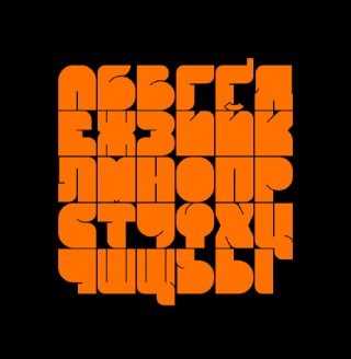 TY_111027_typogriechenland_yiacos_Rubberfont_cyrillic