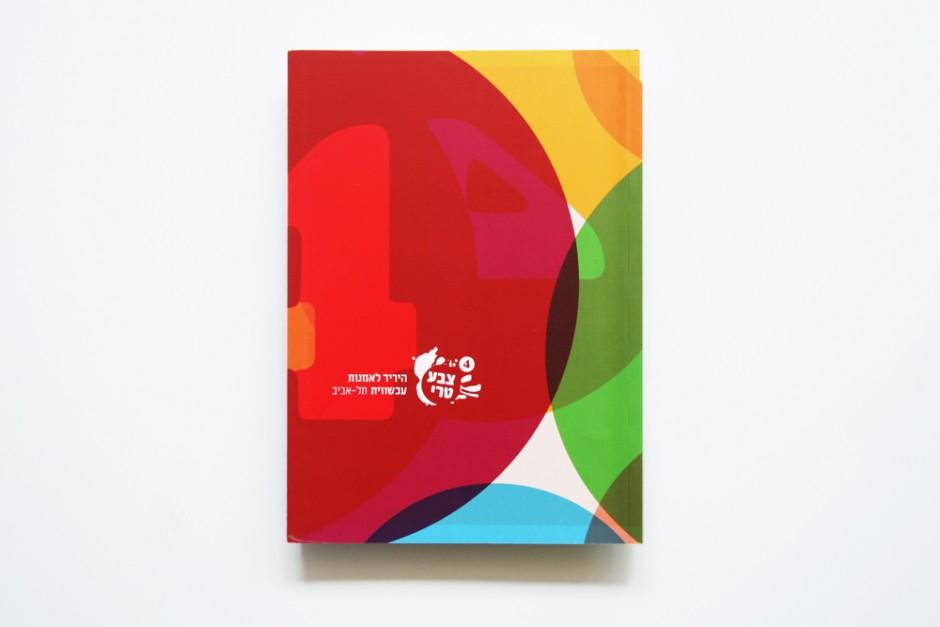 Fresh Paint 2011 – Katalog für die Contemporary Art Fair Tel Aviv