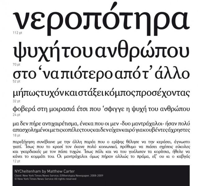 Adaption der Cheltenham für die griechische Beilage der »New York Times«, ebenfalls von Irene Vlachou
