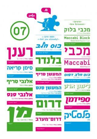 Hagilda Schriften-Katalog 2007