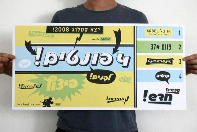 poster Hagilda news08
