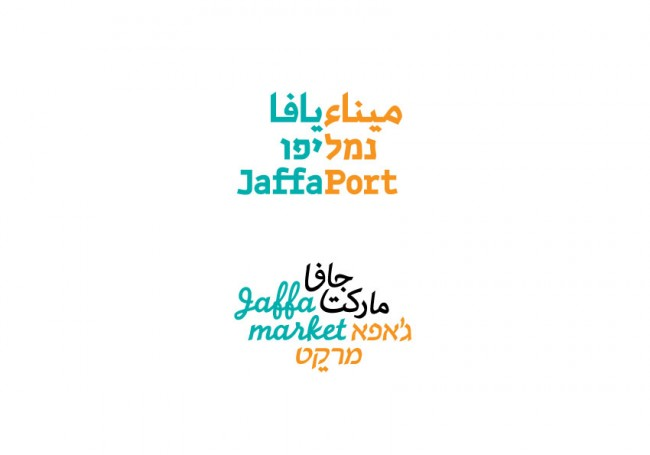 Jaffa Port and market logotypes