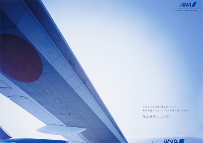 Plakatserie des japanischen Luftverkehrsunternehmens ANA (All Nippon Airways) aus Anlass der Streckenaufnahme Tokio Narita – München. Ausgezeichnet mit dem ADC Preis.