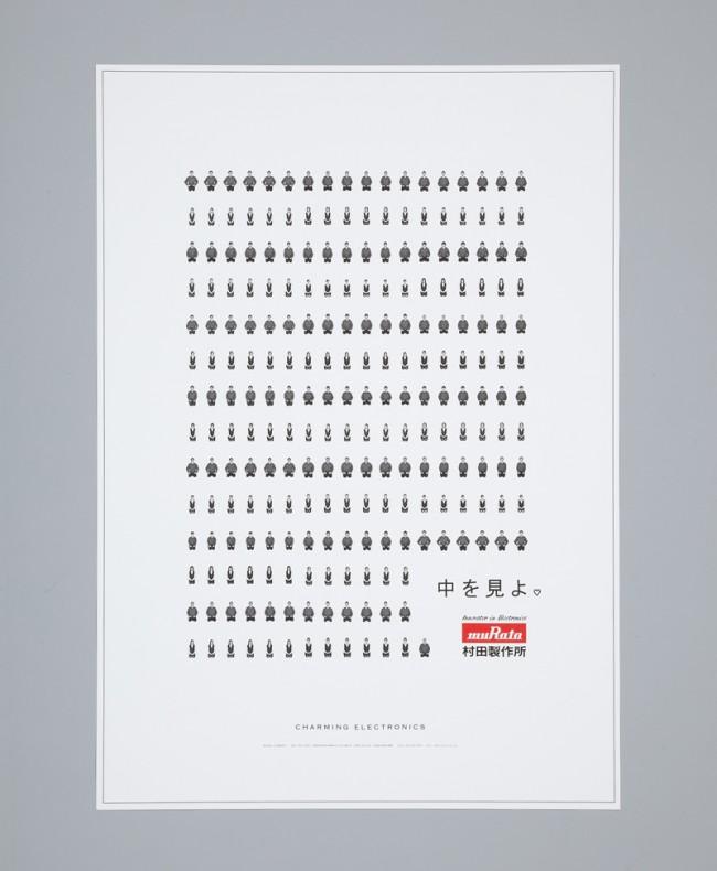 Plakat und Magazin für eine Werbekampagne von Murata Manufacturing Co., Ltd., einem der weltweit größten Hersteller von elektronischen Bauteilen. Auszeichnung durch den ADC Preis.