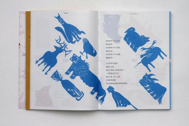 Innenansicht: »The story of paper-cut« von Zhao Xigang aus China, das die »Silber Medaille« erhielt