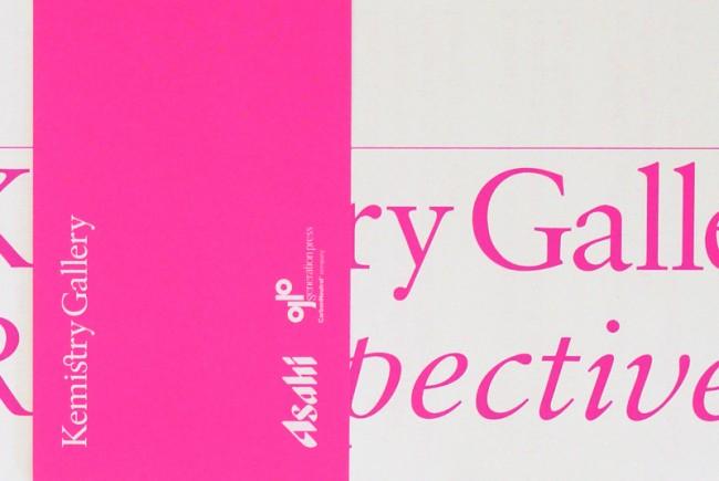 Kemistry Gallery retrospective