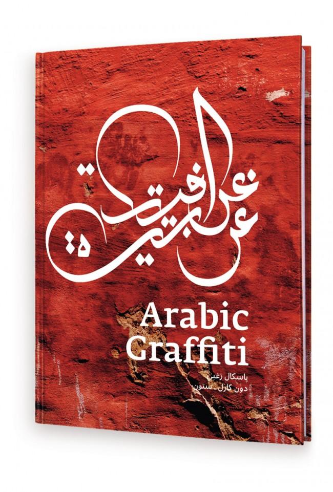 Arabic Graffitti Book frontal