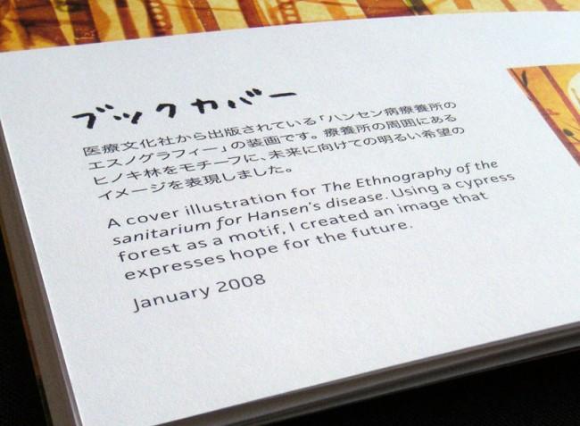 »Rico - Hikarie« (Design - Shoko Mugikura)