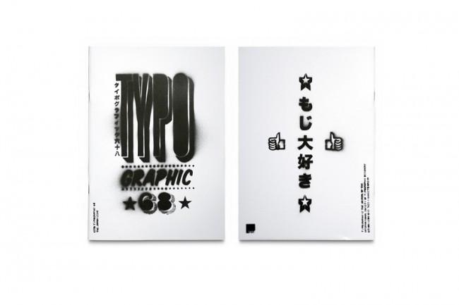Gestaltung der Ausgabe 68 des Journal of the International Society of Typographic Designers