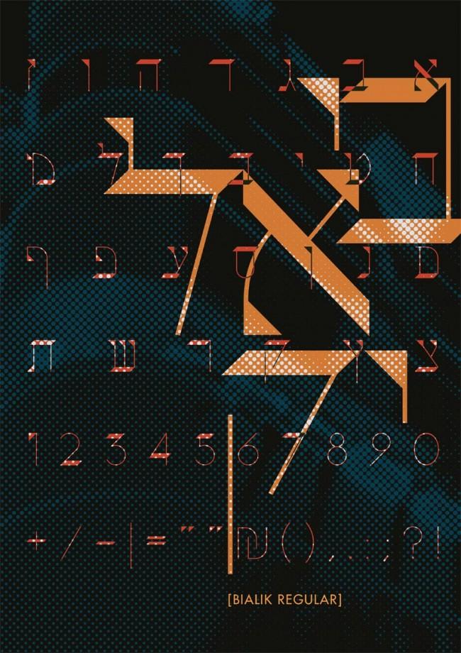 Plakat der Schrift Bialik