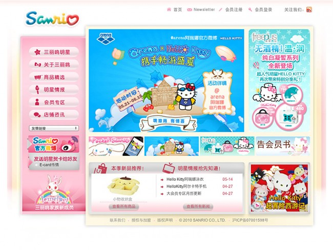 Hello Kitty Website China. Von mediaman Shanghai.
