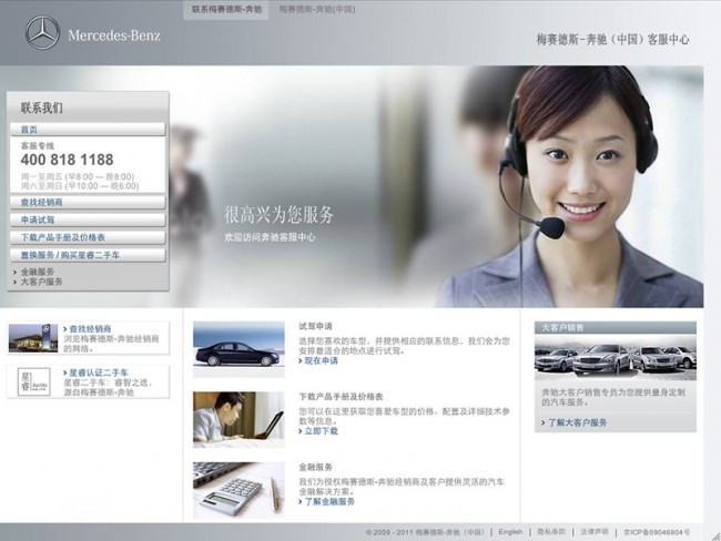 Mercedes-Benz Contact Center in China