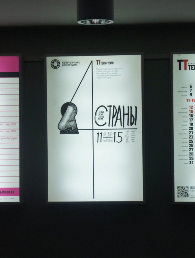 Identity for The International theatre festival-forum »Direction space«