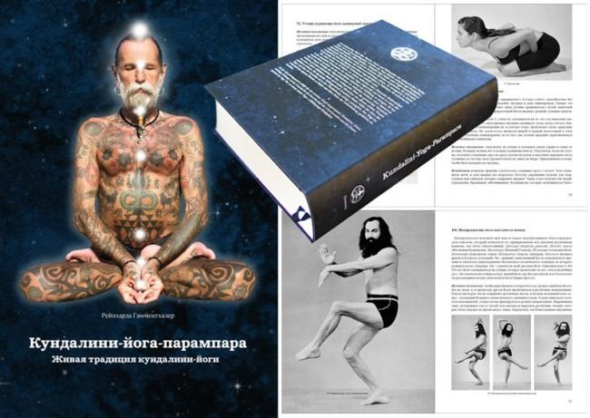 Kundalini-Yoga-Parampara (Russische Ausgabe)