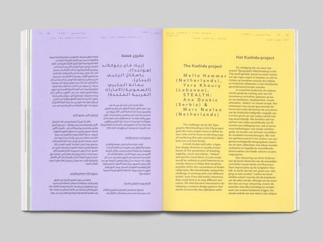 Editorial-Konzept für die Khatt Foundation in Amsterdam