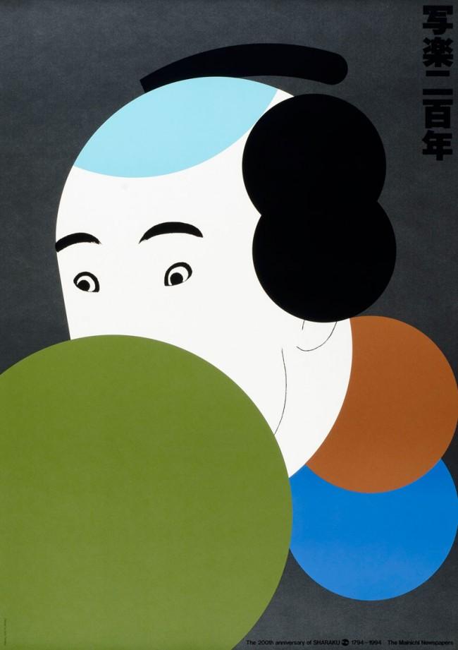 Ikko Tanaka, The 200th anniversary of Sharaku, Plakat, 1995, Museum für Gestaltung Zürich, Plakatsammlung