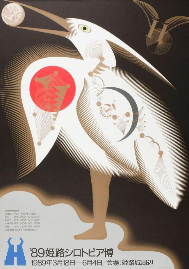 Kazumasa Nagai, '89 Himeji Shirotopia Ausstellung, Plakat, 1988, Museum für Gestaltung Zürich, Plakatsammlung