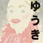 content_size_BI_140220_Yuki_cover-vorne-yuki-mittelgross