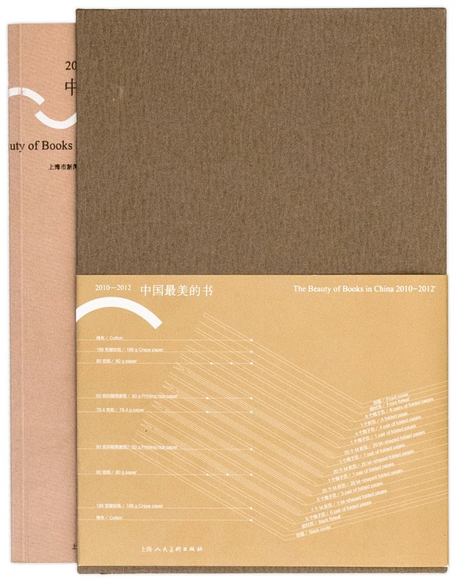 Ehrendiplom: The Beauty of Books in China 2010-2012 | Designer: Liu Xiaoxiang, Liu Xiaoxiang Studio