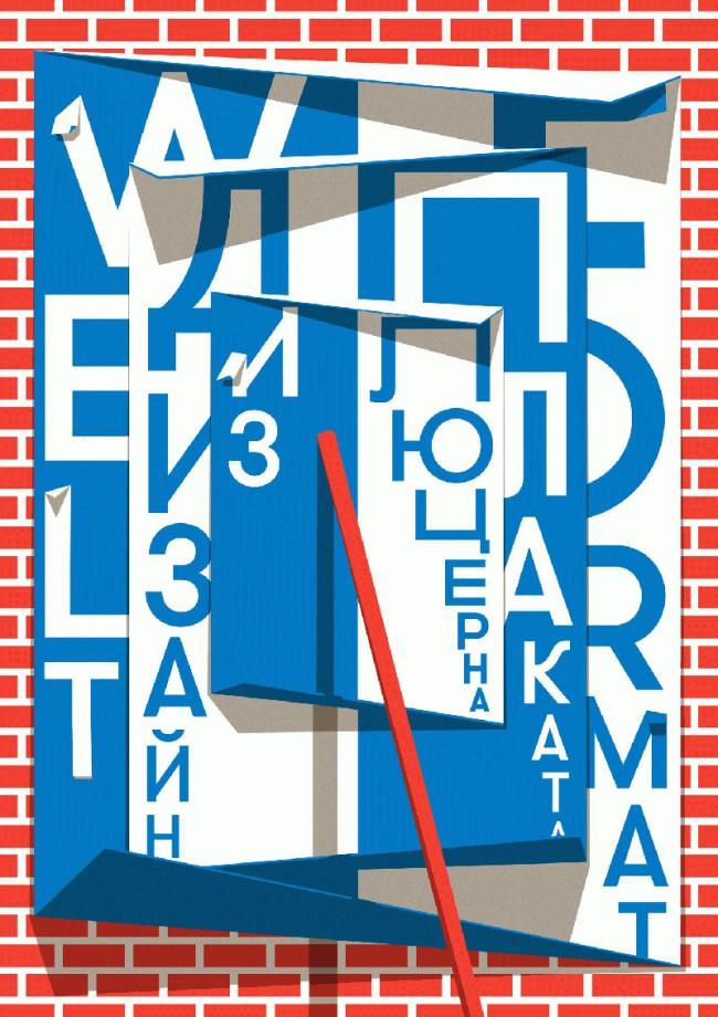 Mathis Pfäffli: Weltformat – Poster Design from Lucerne in Russia
