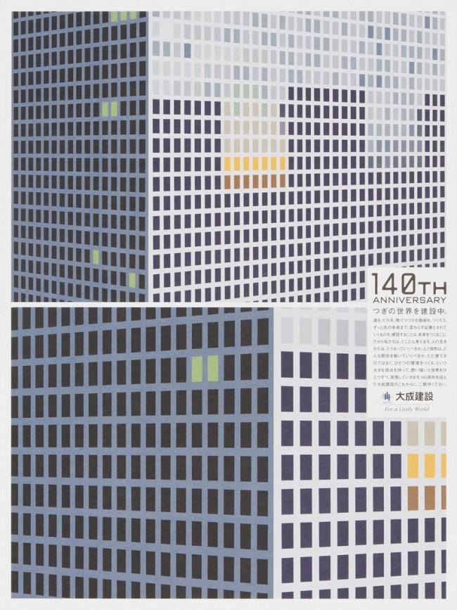 Zeitungswerbung zum 140. Jubiläum der Taisei Corporation, Takeru Kawai