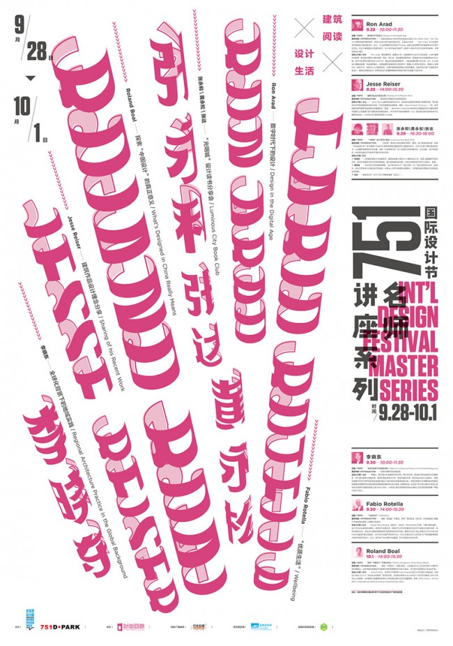751 Design Festival