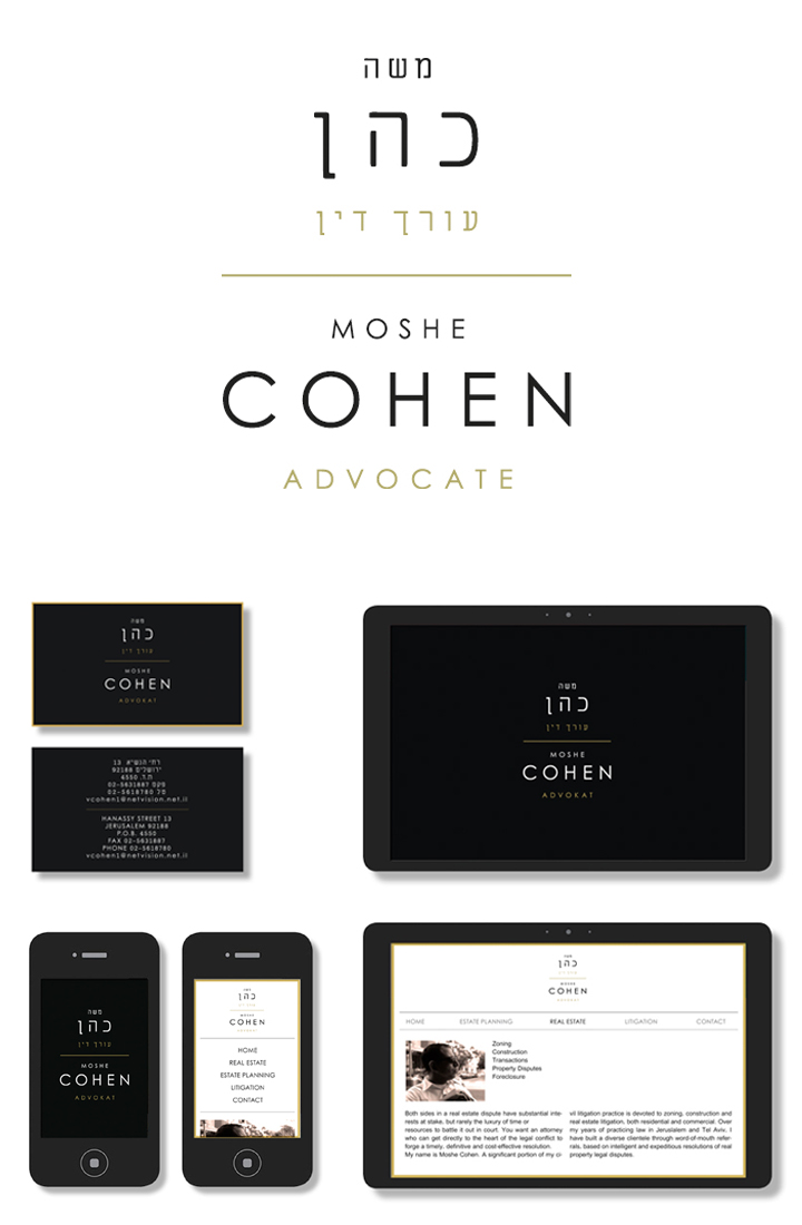 Moshe_Cohen_CD_page