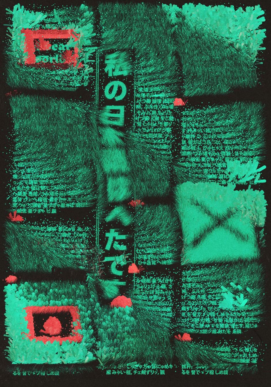 Soireé Graphique - The Honest Manifest, 2014