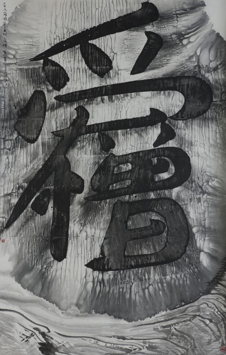 GU Wenda, »Love and Hate«, 2005, Tusche auf Reispapier, 310 x 205 cm