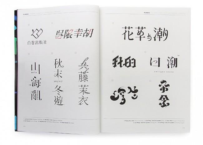 Das neue Buch aus dem Verlag Victionary stellt chinesische Schriftzeichen in einen grafischen Zusammenhang