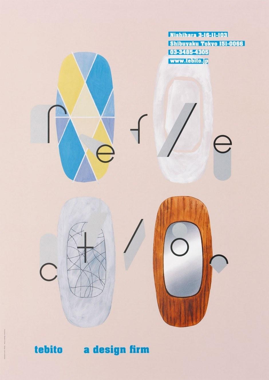 Posterserie aus 2014 für eine Design-Firma