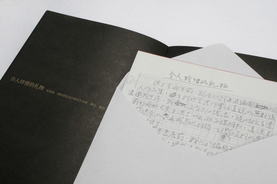 Gift of Portfolio From Hongwei