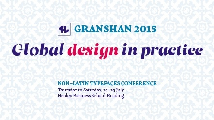 Granshan2015_banner_page_442x248px