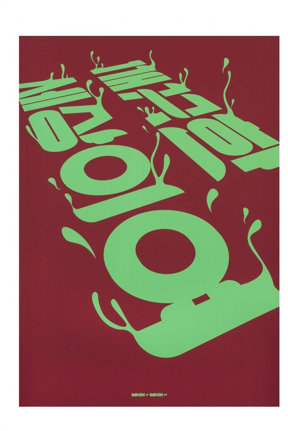 KIM Bo-huy, Nettoyer le monde!, Poster, 2014